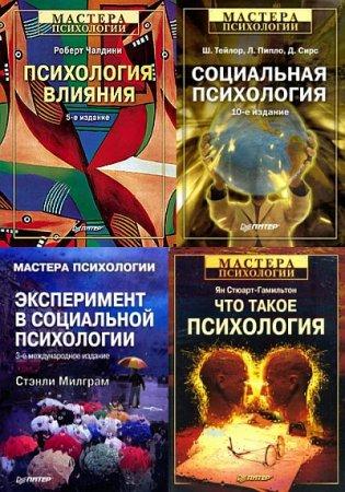 Обложка Мастера психологии в 125 книгах (1999-2020) PDF, DJVU, FB2, DOC, EPUB