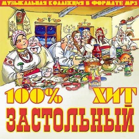100% Застольный Хит (2021) Mp3
