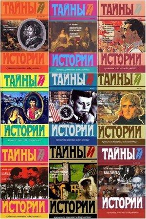 Тайны истории в романах, повестях и документах - в 124 томах (1994-2017) FB2, PDF, DjVu