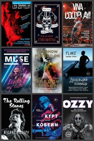 Подарочные издания. Музыка в 48 книгах (2012-2021) PDF, FB2