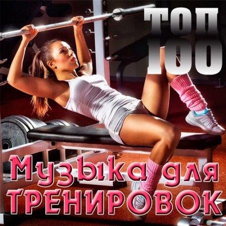 Обложка Топ 100 Музыка Для Тренировок (2021) Mp3
