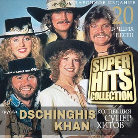 Обложка Dschinghis Khan - Super Hits Collection (2021) Mp3
